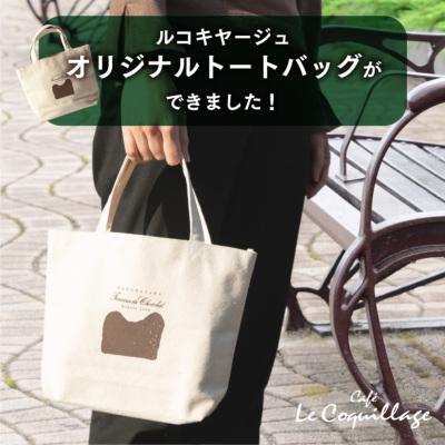 ル コキヤージュ オリジナルトートバッグ